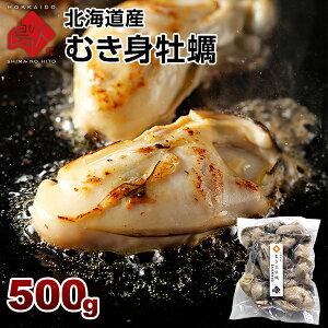 北海道 知内産 むき身牡蠣 500g【2つで送料無料】全国的にも珍しい外海で育った知内の牡蠣は濃厚な旨みが楽しめる北海道 グルメ ギフト お取り寄せ 貝 牡蠣 殻剥き不要 加熱用 冷凍 高級