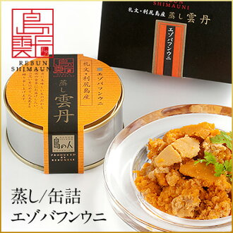 Our original ♪ perfect for gifts! Steamed Sea Urchin canned 100 g into (Strongylocentrotus intermedius) Hokkaido souvenirs can be ordered father's day gifts father's Day Gift Giveaway