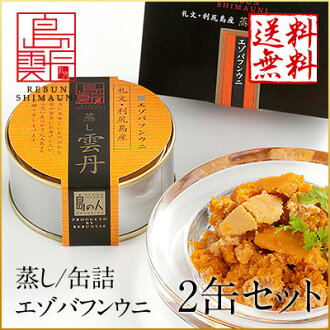 *2 can (エゾバフンウニ) Hokkaido souvenir order Respect for the Aged Day 2015 gift present on Respect for the Aged Day with 100 g of recommended ♪ steaming sea urchin canned food