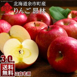 【予約販売】北海道 余市産 りんご リンゴ3kg(訳あり品・品種:昴林)【送料無料】 取れたてをお届け北海道産 お土産 お取り寄せ ギフト プレゼント りんご 食べ物 フルーツ 果物 食品