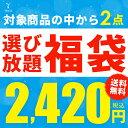 2点選んで2,420円☆福袋チケット(ticket2) 《7月30日から順次発送》福袋 レディース 選べる トップス Tシャツ ボトム…