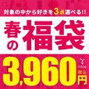 3点選んで3,960円☆福袋チケット(ticket4) 福袋 レディース 選べる トップス Tシャツ ボトムス ワイドパンツ コート …