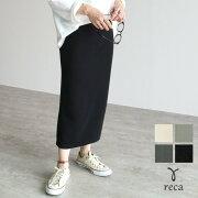 2タイプ・ウエストリブスウェットスカート