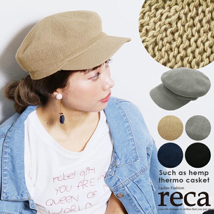 【22日(月)20時開始!】今だけクーポンで☆1,944円!サーモキャスケット帽(lic-ca0030) メール便対応 レディース 帽子 キャスケット カジュアル 無地 夏 UV 紫外線対策 全4色 F reca レカ