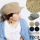 サーモキャスケット帽(lic-ca0030) メール便対応 レディース 帽子 キャスケット カジュアル 無地 夏 UV 紫外線対策 全4色 F reca レカ