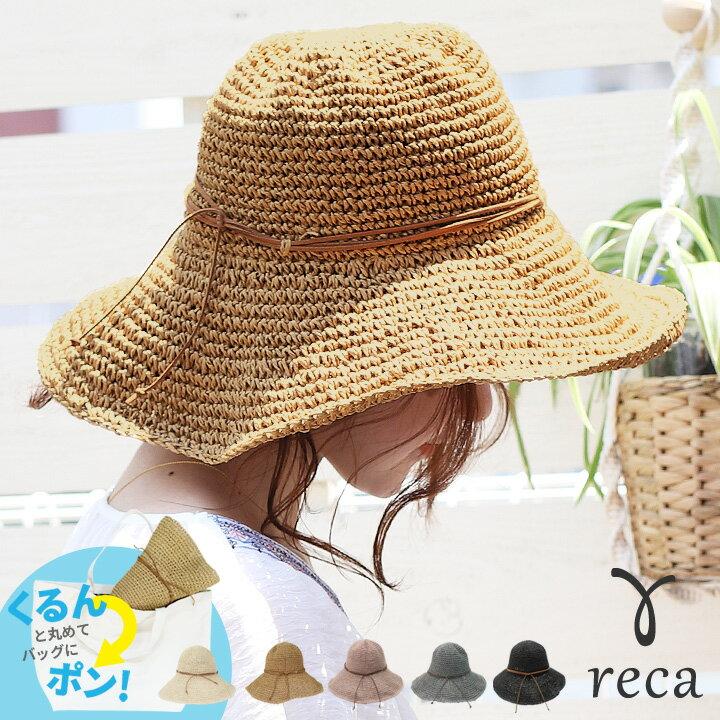 【ゆる編み麦わら帽子(r2-53235)】 1点でメール便対応 送料無料 麦わら帽子 ハット リボン つば広 UV 紫外線対策 レディースreca レカr2-53166