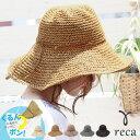 ゆる編み麦わら帽子(r2-53235) 麦わら帽子 ハット リボン つば広 UV 紫外線対策 折りたたみ レディース 夏 海 運動会 …