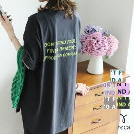 バックプリントTシャツ(R21157-k) レディース トップス カットソー チュニック プルオーバー 半袖 五分袖 ゆったり ビッグシルエット 体型カバー ロゴT reca レカ ※セール品につき返品交換不可 ネコポス発送10