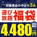 【5点選んで4,480円+税☆福袋チケット(fukubukuro11)】福袋 レディース 選べる アウター トップス ボトムス ストール…