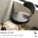カウンターチェアー バーチェア KNOX-5138 ヴィンテージ インダストリアル 西海岸 レザー 合成皮革 木製送料無料(送料込)