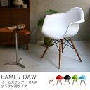 イームズ チェアー リプロダクト daw シェルチェア ラウンジチェア 椅子 イームズチェアー EAMES-DAW ブラウン脚タイプ