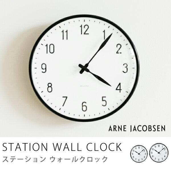 掛け時計 アルネ ヤコブセン STATION WALL CLOCK 29cm 北欧 時計 おしゃれ 送料無料 あす楽対応