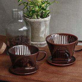 カリタ ドリッパー Kalita 陶器製 コーヒードリッパー ロトブラウン102 2〜4人用 あす楽対応