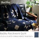 キルトカバー BasShu Patchwork Quilt Aタイプ ヴィンテージ インダストリアル ブルー 長方形 送料無料 送料込 【あす楽対応】