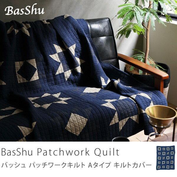 布団カバー キルトカバー BasShu Patchwork Quilt Aタイプ ヴィンテージ インダストリアル ブルー 長方形 おしゃれ あす楽対応