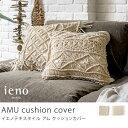 クッションカバー ieno textile AMU クッション別売り おしゃれ おすすめ 楽ギフ_包装 あす楽対応