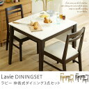 Lavie 伸長式ダイニングテーブル3点セット2〜4人用 ラビー 伸長式 送料無料(送料込)