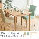ADAL(アダル) ダイニングテーブル3点セット(Sサイズ)ダイニングセット テーブル イス 北欧 2人 4人送料無料(送料込)