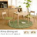 ダイニングテーブル3点セット Alma 低め 北欧 ナチュラル 木製 送料無料 【夜間指定不可】【即日出荷可能】