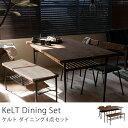 KeLT(ケルト) ダイニング4点セット木製 送料無料(送料込)【日・祝日配達不可】