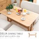DELIA ダイニングテーブル 低め 北欧 シンプル ナチュラル 木製 130 収納付き おしゃれ 送料無料 【即日出荷可能】