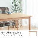 ADAL ダイニングテーブル Mサイズ 北欧 ナチュラル 木製 135 4人用 送料無料