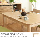 ダイニングテーブル Alma Lサイズ 北欧 ナチュラル 低め 木製 130 4人用 送料無料 【即日出荷可能】