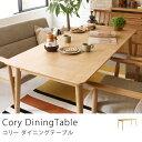 ダイニングテーブル Cory 160 北欧 ナチュラル 西海岸 アッシュ 木製 おしゃれ 送料無料 【即日出荷可能】