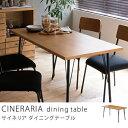ダイニングテーブル CINERARIA ヴィンテージ インダストリアル 西海岸 北欧 木製 おしゃれ 送料無料 【時間指定不可】 【即日出荷可能】