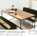 160 ダイニングテーブル WIRY ヴィンテージ インダストリアル 西海岸 アイアン 木製 おしゃれ 送料無料 【日時指定不可】