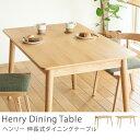 伸縮 ダイニングテーブル Henry 伸張 西海岸 北欧 ナチュラル 木製 送料無料 【即日出荷可能】