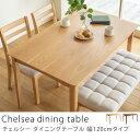 ダイニングテーブル Chelsea 幅120 北欧 木製 4人用 おしゃれ 送料無料 【夜間不可 日・祝日時間指定不可】