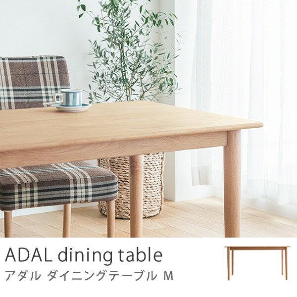 ADAL ダイニングテーブル Mサイズ 北欧 ナチュラル 木製 135 4人用 おしゃれ 送料無料