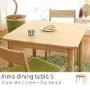 ダイニングテーブル Alma Sサイズ 北欧 ナチュラル 低め 木製 75 2人用 おしゃれ 送料無料 即日出荷可能