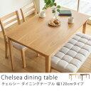 ダイニングテーブル Chelsea 幅120 北欧 木製 4人用 おしゃれ 送料無料 【夜間お届け不可】【日・祝日配達時間指定不可】