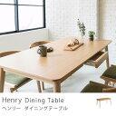 ダイニングテーブル Henry 西海岸 北欧 ナチュラル 木製 150 おしゃれ 送料無料 即日出荷可能 【s0105】
