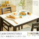 Lavie ダイニングテーブル 伸縮 伸張 北欧 ナチュラル ホワイト 白 木製 おしゃれ 送料無料