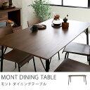 MONT ダイニングテーブル インダストリアル ヴィンテージ アイアン ブラウン 木製 4人用 (日・祝 配達時間帯 指定不可) おしゃれ 送料無料