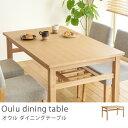 ダイニングテーブル Oulu 北欧 ナチュラル 木製 4人用 おしゃれ 送料無料 即日出荷可能