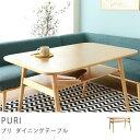 ダイニングテーブル PURI 北欧 ナチュラル 低め 収納付き 木製 【お届け日時確約不可】 おしゃれ 送料無料