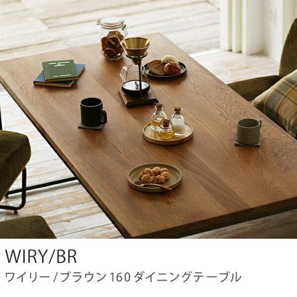 ダイニングテーブル アイアン 無垢 160 ヴィンテージ ブルックリン 西海岸 おしゃれ WIRY 送料無料 【開梱・設置付き】