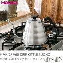 コーヒー ケトル ハリオ HARIO V60 ヴォーノ 600ml VKB-100HSV 【あす楽対応】