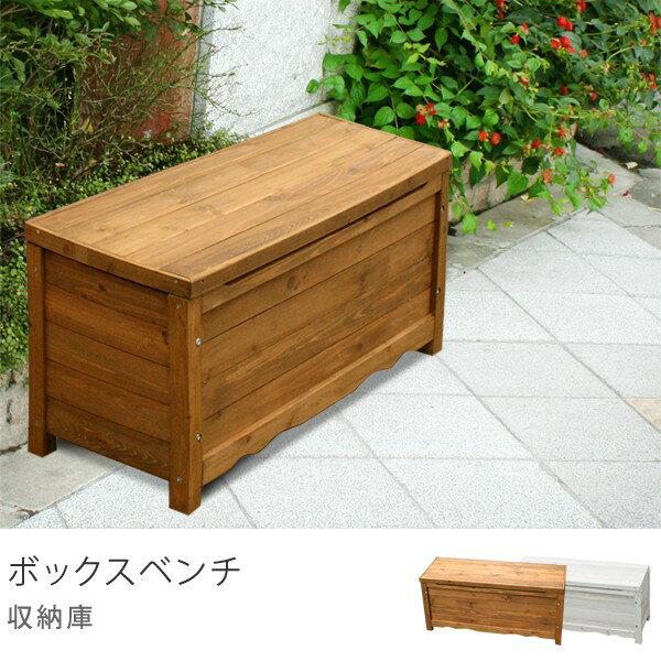 収納庫 収納 屋外 ベランダ ストッカー 木製 おしゃれ ベンチ 収納 ボックスベンチ (日・祝 配達時間帯 指定不可)