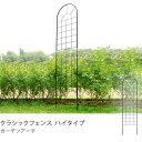 フェンス ガーデン 目隠し アイアンクラシックフェンス ハイタイプ(4枚セット)(日・祝 配達時間帯 指定不可)送料無料(送料込)