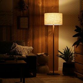 フロアライト 照明 スタンドライト HEMPLEN ヘンプレン 白熱電球付属 おしゃれ 送料無料 あす楽対応