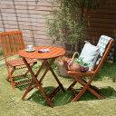 ガーデン テーブル セット 折りたたみ 木製 ガーデン3点セット Miller 屋外 おしゃれ 送料無料