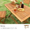 折りたたみ ガーデンテーブル Nino送料無料(送料込)【夜間指定不可】