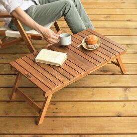 ガーデン テーブル 折りたたみ ローテーブル Liasso リアッソ フォールディング 木製 テラス アウトドア 屋外 コンパクト おしゃれ 即日出荷可能