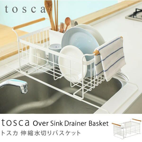 キッチン 収納 tosca トスカ 伸縮 水切り バスケット 小物 バスケット 北欧 ナチュラル シンプル ホワイト 白