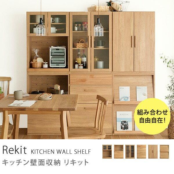 食器棚 Rekit 北欧 シンプル ナチュラル 木製 幅60 スリム 完成品 キッチンボード カップボード キッチン 収納 おしゃれ 送料無料 日・祝日配達不可